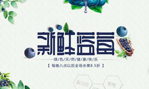 淘宝新鲜蓝莓宣传海报设计PSD素材