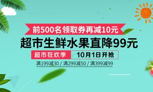 淘宝超市新鲜水果海报设计PSD源文件