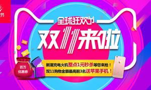 天猫双11全球狂欢节全屏海报PSD模板