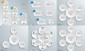 立体样式几何图形信息图表矢量素材