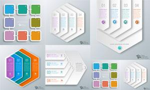 圆角矩形等图形信息图创意矢量素材
