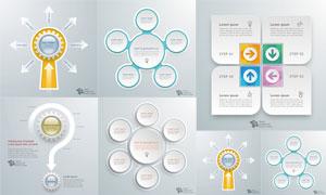 箭头与质感圆形信息图设计矢量素材