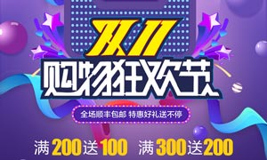 双11购物狂欢节活动海报PSD模板