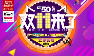 淘宝双11预售狂欢海报设计PSD素材