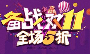 天猫备战双11全屏促销海报PSD模板