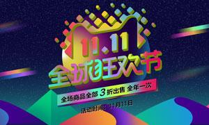 天猫双11商品促销海报设计PSD素材