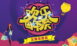 欢乐周年庆活动海报设计PSD源文件
