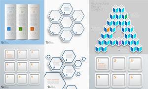 折页样式等信息图创意设计矢量素材