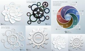 齿轮与螺旋效果的信息图表矢量素材