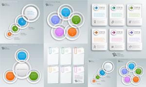 环环相扣的环形等信息图表矢量素材