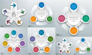 多彩效果循环箭头等信息图矢量素材