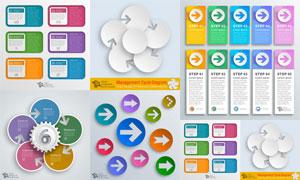 五颜六色效果质感信息图表矢量素材
