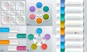 质感效果多彩信息图表元素矢量素材