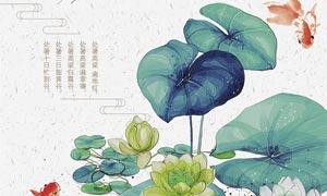 中国风节气处暑宣传海报PSD源文件