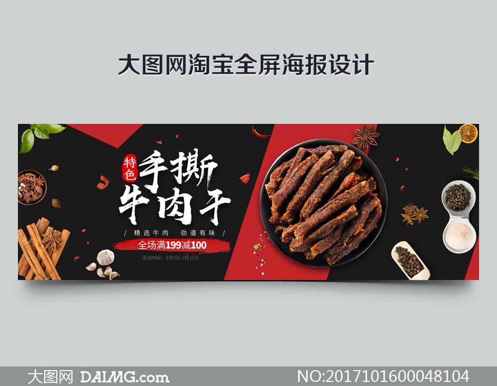 淘宝手撕牛肉干宣传海报设计psd素材
