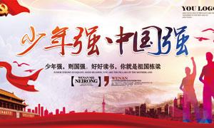 少年强中国强宣传海报设计PSD素材