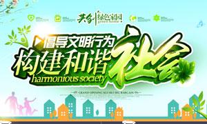 构建和谐社会创意海报设计PSD素材