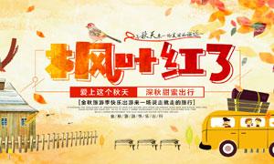 秋季旅游宣传海报设计PSD源文件