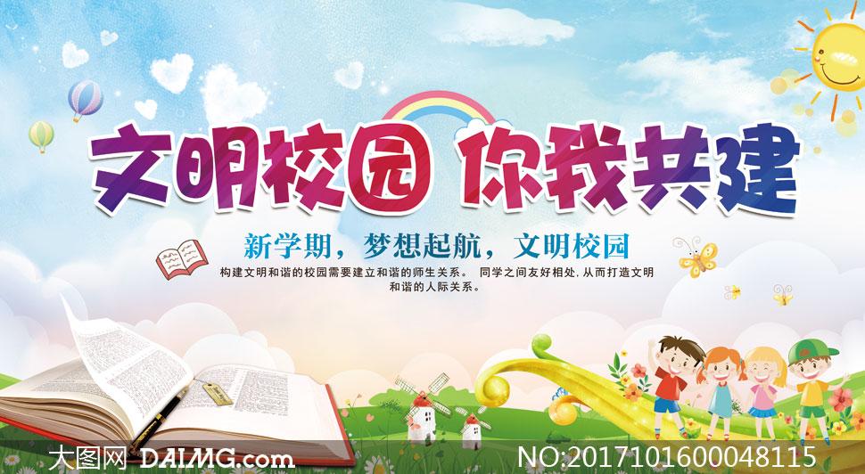 彩虹书本风车卡通娃娃绿色草地文明校园海报海报设计广告设计模板psd