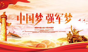 中国梦强军梦宣传海报设计PSD素材