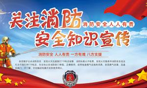 关注消防安全知识宣传栏设计PSD素材