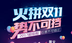 火拼双11购物促销海报PSD源文件