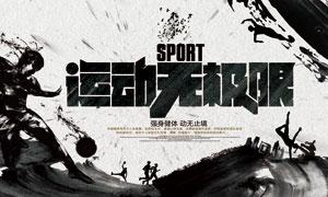健身房运动宣传海报设计PSD源文件