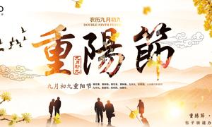 重阳节敬老爱老宣传海报PSD源文件