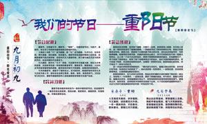 重阳节文化宣传栏设计模板PSD素材