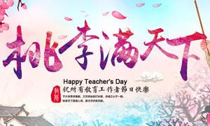 桃李满天下教师节海报设计PSD源文件