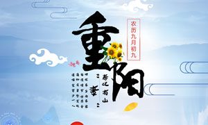 重阳节创意宣传海报设计PSD源文件