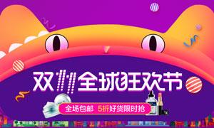 天猫双11全球狂欢节海报PSD模板