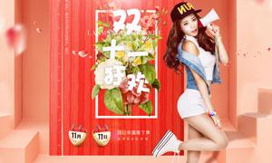 天猫女装双11活动海报设计PSD素材