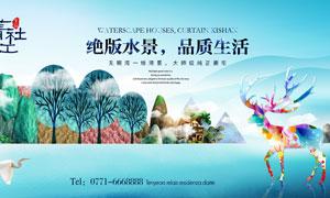 中式房地产宣传海报设计PSD源文件