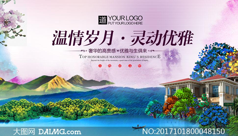 山水风景地产海报地产广告中式地产海报海报设计广告设计模板psd素材