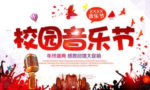 校园音乐节感恩促销海报PSD素材