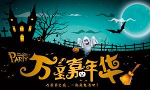 万圣节之夜活动海报设计PSD源文件