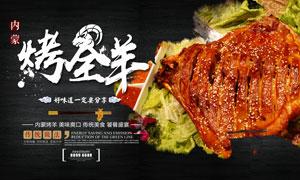 烤全羊美食宣传海报设计PSD源文件
