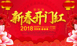 2018新春开门红海报设计PSD源文件