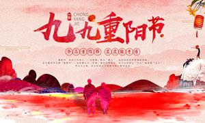 九九重阳节创意宣传海报PSD源文件