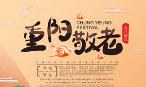 重阳敬老宣传海报设计PSD源文件