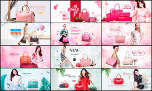 淘宝包包类产品全屏海报设计PSD素材V