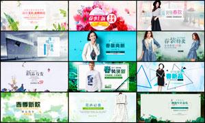 淘宝春季产品全屏海报设计PSD素材V4