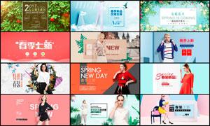 淘宝春季产品全屏海报设计PSD素材V6