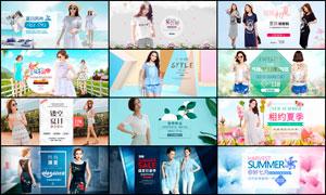 淘宝夏季女装全屏海报设计PSD素材V4