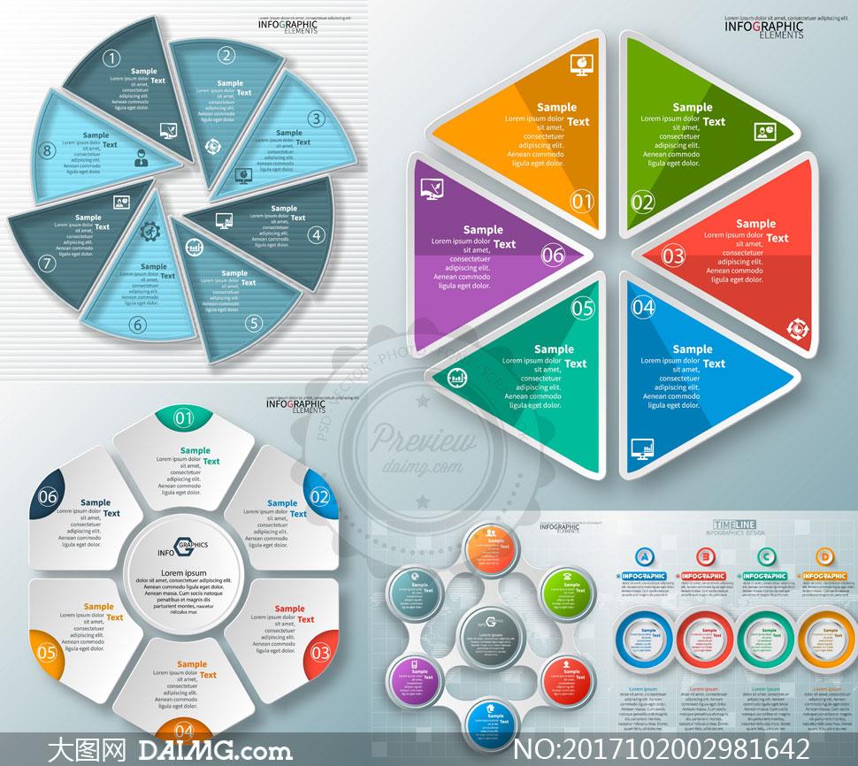 扇形圆形等元素信息图创意矢量素材