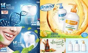 牙膏与洗手液产品海报设计矢量素材
