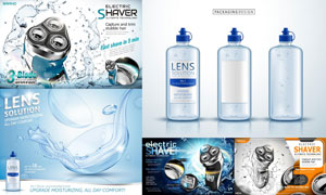 水壶与电动剃须刀广告海报矢量素材