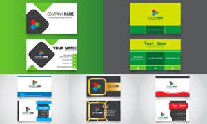 多行业可用的名片设计模板矢量素材