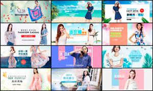 淘宝夏季女装全屏海报设计PSD素材V9
